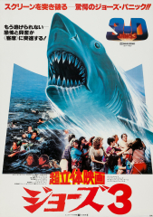 Jaws 3-D (1983) Movie