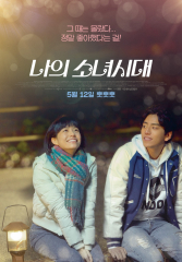 Our Times (2015) Movie